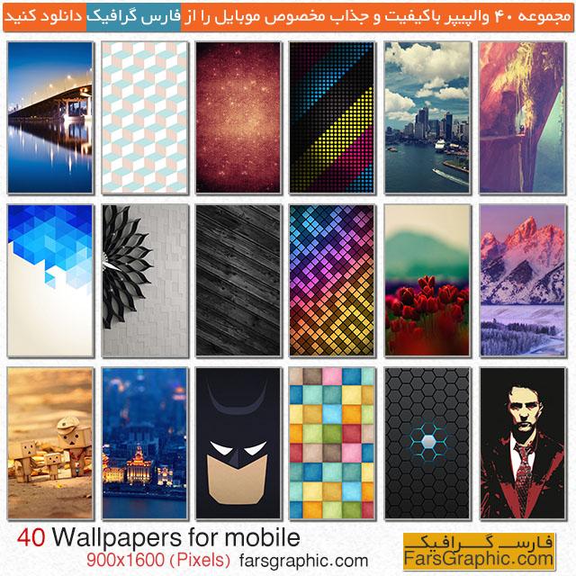 دانلود تکی/مجموعه ۴۰ والپیپر موبایل باکیفیت
