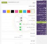 تنظیمات رنگ بندی قالب