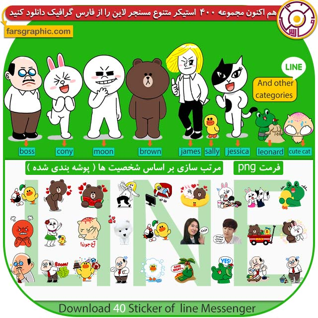 Download line Messenger Sticker