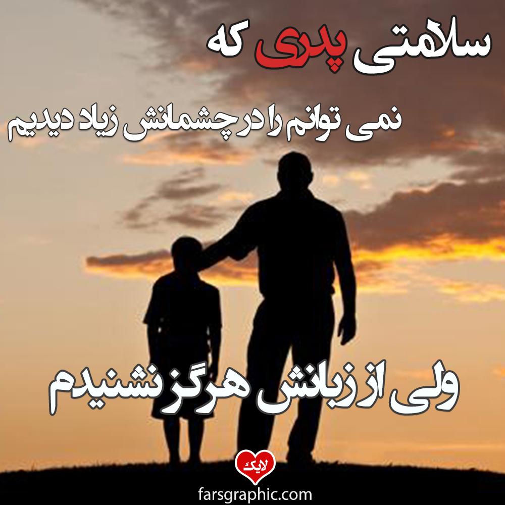 سلامتی پدرا