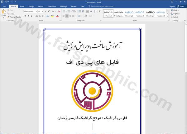 آموزش ساخت pdf
