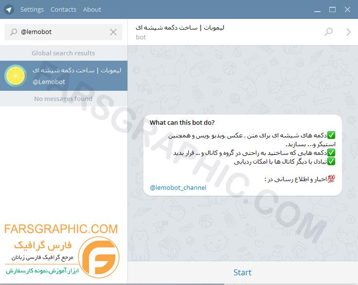 آموزش تلگرام