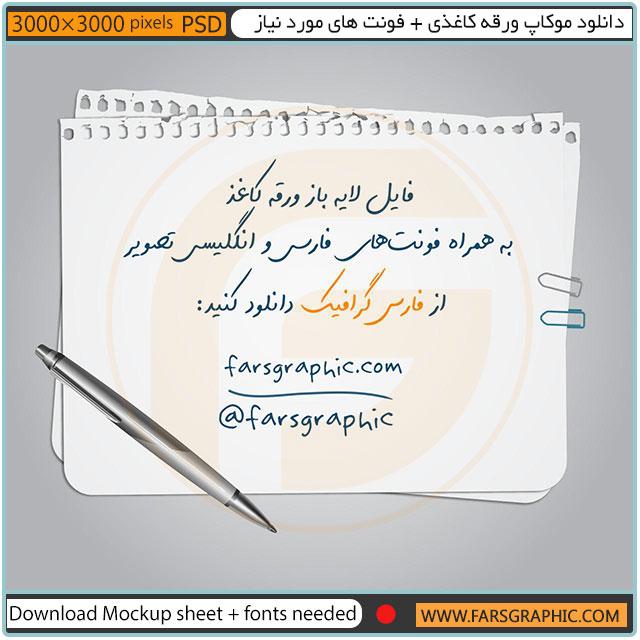 فونت فارسی دست نویس