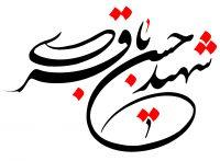 shahid-bagheri-5