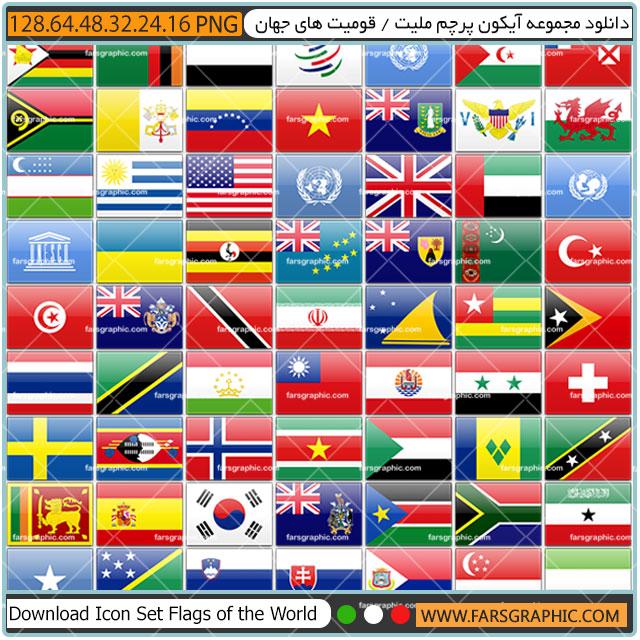 عکس پرچم تمام کشورها با اسم کشور