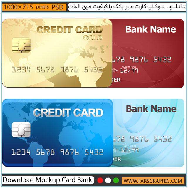 مجموعه کارت عابر بانک