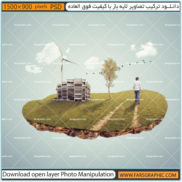 دانلود فایل لایه باز photo manipulation