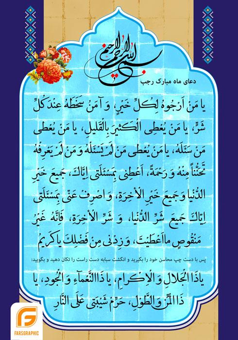 پوستر لایه باز دعای ماه رجب