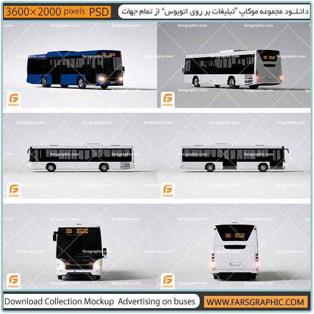 دانلود مجموعه موکاپ تبلیغات بر روی اتوبوس از تمام جهات