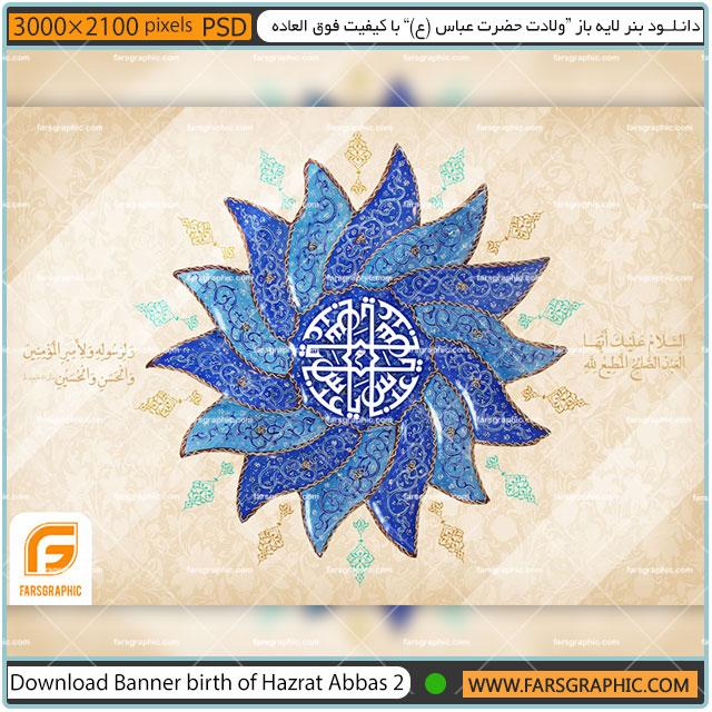 دانلود بنر لایه باز ولادت حضرت عباس (ع) با کیفیت فوق العاده