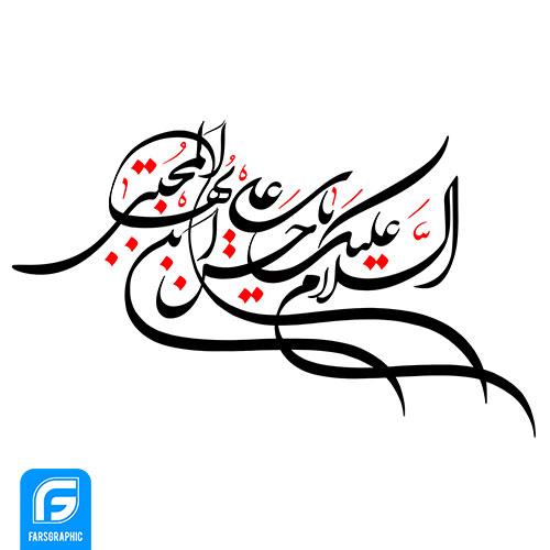 دانلود مجموعه کامل تصاویر مشق نام معصومان الهی بسیار زیبا