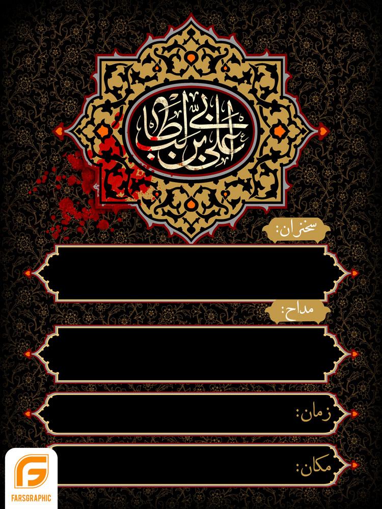 دانلود پوستر لایه باز اطلاع رسانی مراسم های هیأت ها ویژه شهادت امام علی (ع)