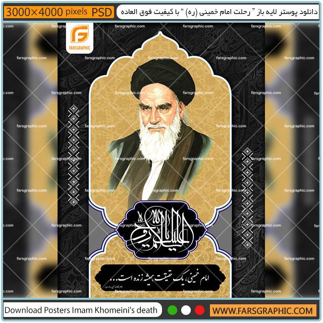 دانلود پوستر لایه باز رحلت امام خمینی (ره) با کیفیت فوق العاده