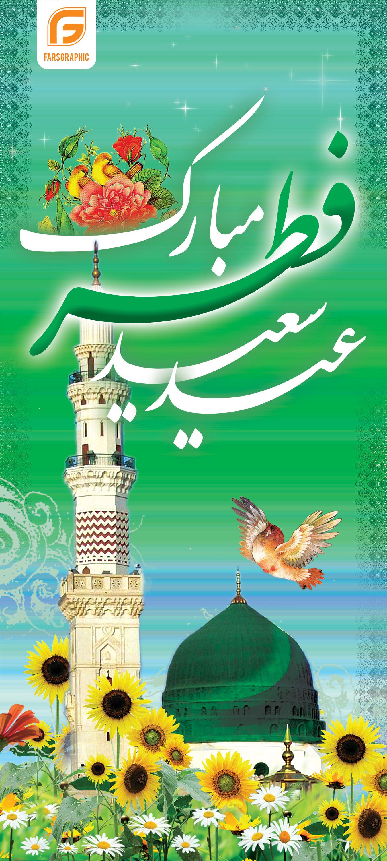 دانلود پوستر لایه باز عید فطر متنوع و زیبا با کیفیت فوق العاده
