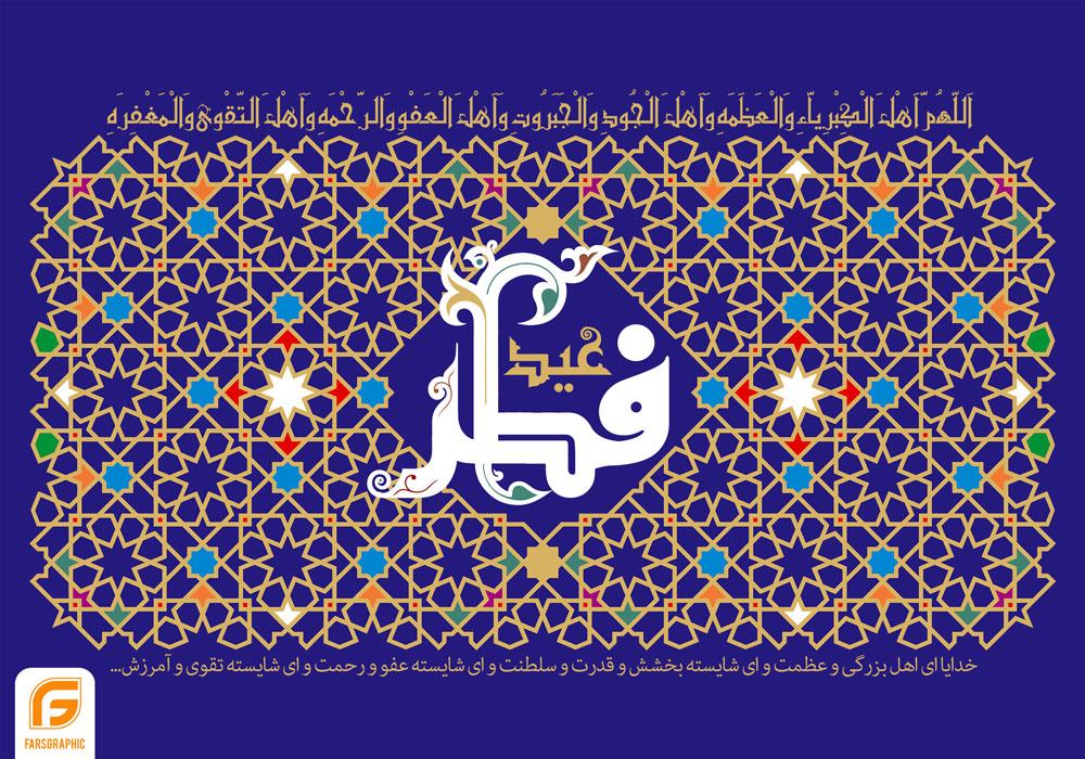 دانلود بنر لایه باز عید فطر با کیفیت و امکانات فوق العاده