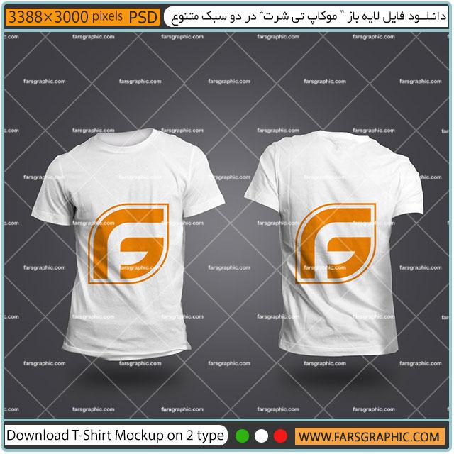 دانلود فایل لایه باز موکاپ تی شرت در دو سبک متنوع