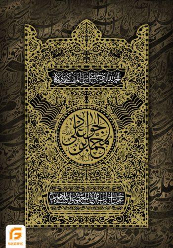 دانلود پوستر لایه باز امام جواد (ع) متنوع و زیبا