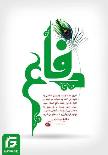 دانلود پوستر لایه باز روز مقاومت اسلامی با کیفیت فوق العاده