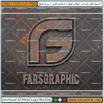 دانلود فایل لایه باز موکاپ لوگو سه بعدی فلزی زیبا و متنوع