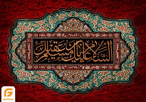 """دانلود بنر لایه باز """" شهادت مسلم بن عقیل """""""