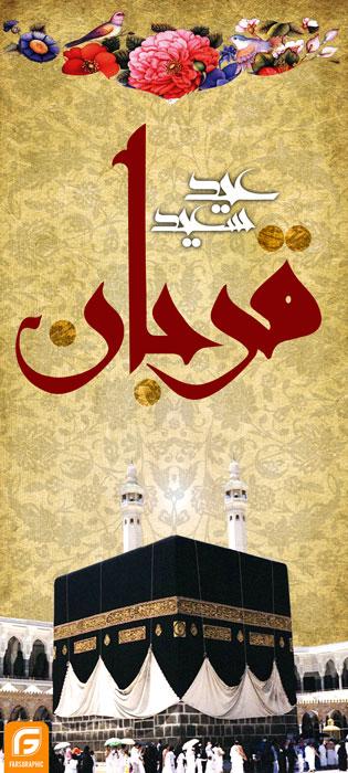 """دانلود فایل لایه باز """" پوستر روز عید قربان """""""
