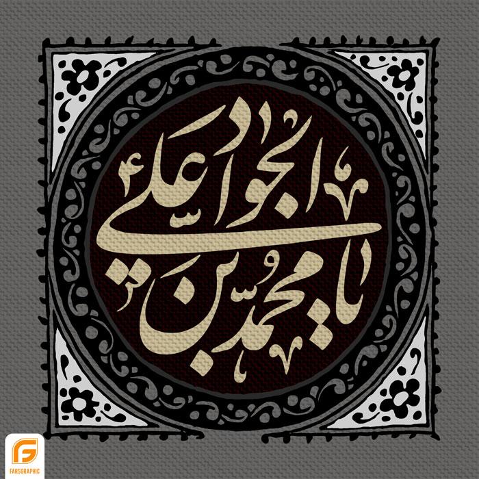 """دانلود پوستر لایه باز """" شهادت امام جواد (ع) """""""
