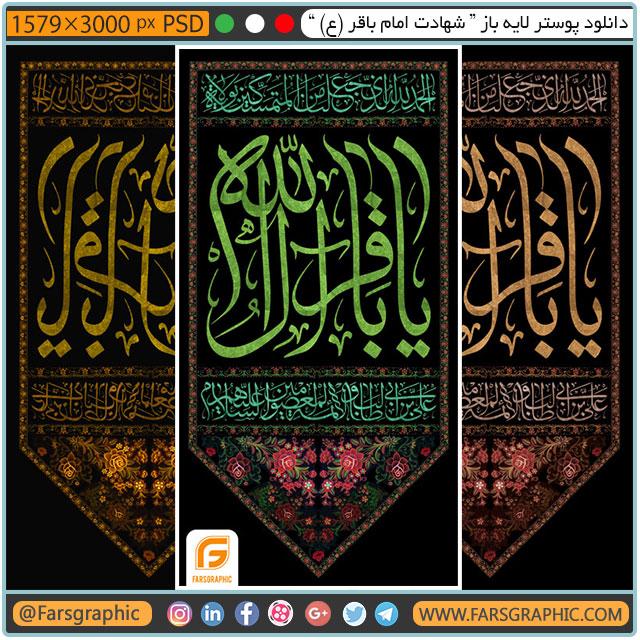 """دانلود پوستر لایه باز """" شهادت امام باقر (ع) """""""