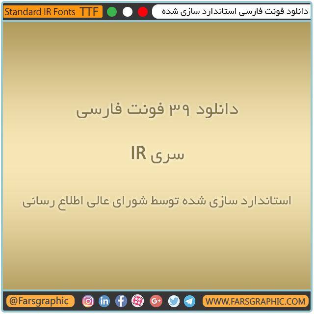 دانلود فونت فارسی استاندارد سازی شده