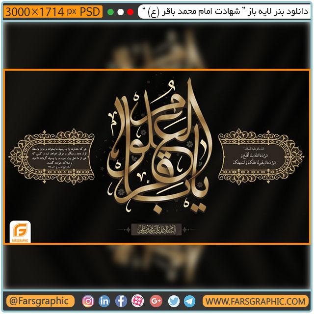 """دانلود بنر لایه باز """" شهادت امام محمد باقر (ع) """""""