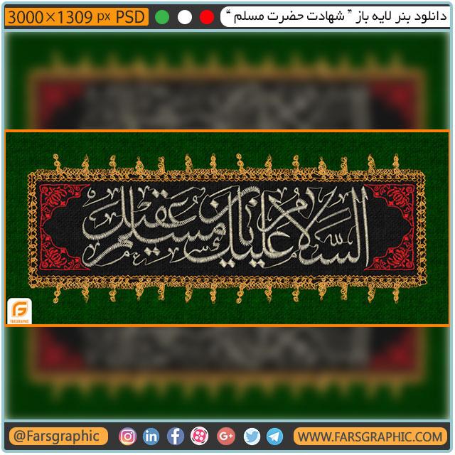 """دانلود بنر لایه باز """" شهادت حضرت مسلم """""""