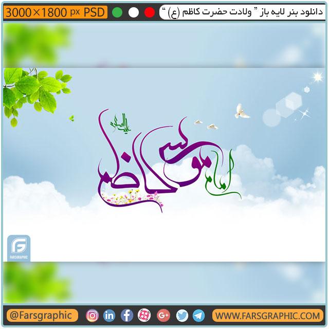 """دانلود بنر لایه باز """" ولادت حضرت کاظم (ع) """""""
