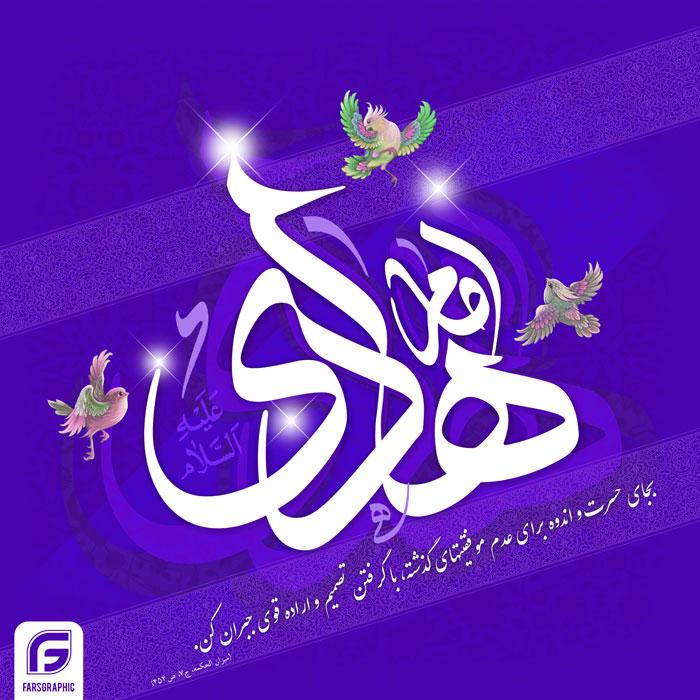 """دانلود پوستر لایه باز """" ولادت امام هادی (ع) """""""