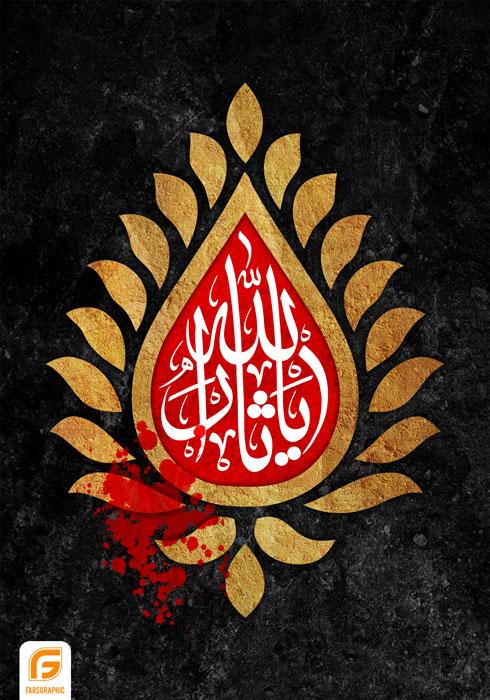 """دانلود پوستر لایه باز """" یا ثار الله """""""