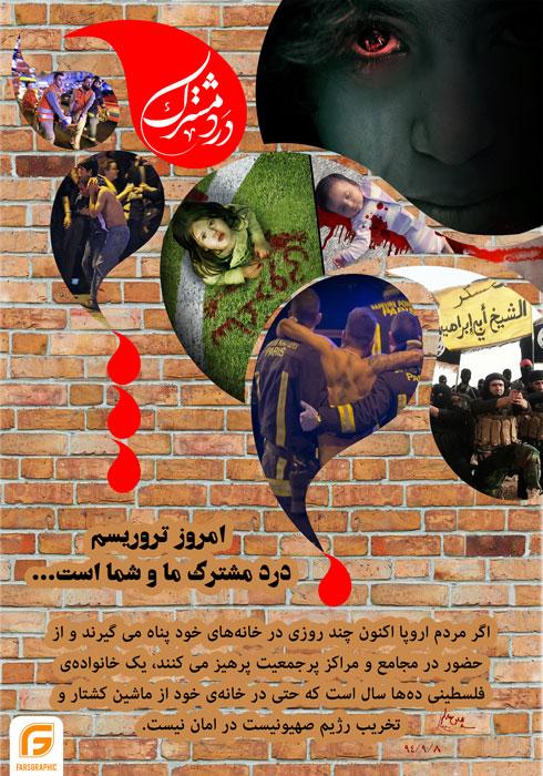 """دانلود پوستر لایه باز """" مبارزه با تروریسم """""""