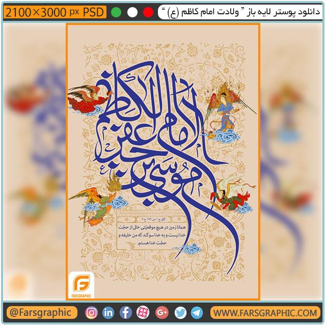 """دانلود بنر لایه باز """" ولادت امام کاظم (ع) """""""