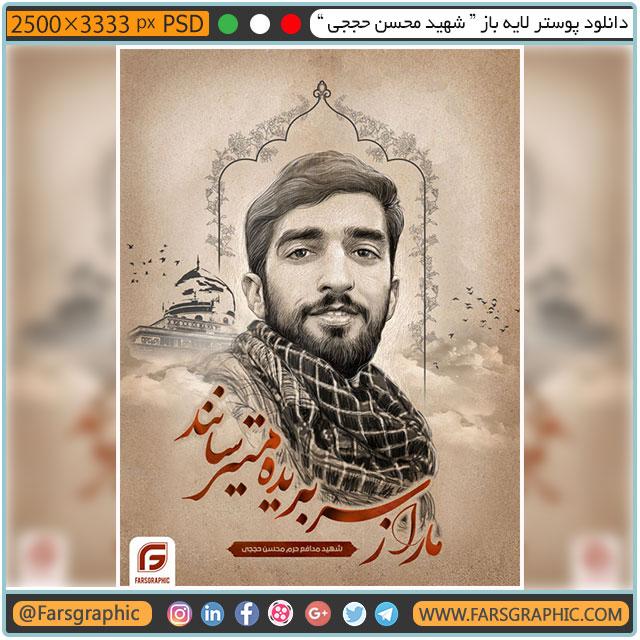 """دانلود پوستر لایه باز """" شهید محسن حججی """""""