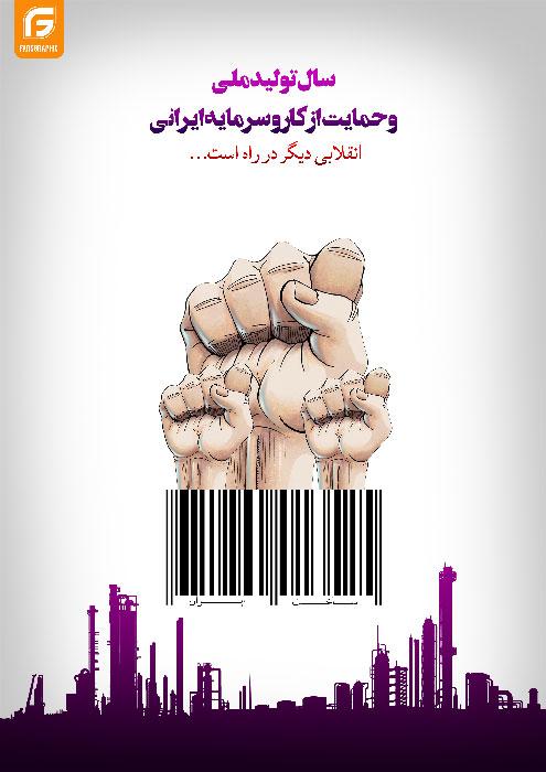 پوستر لایه باز حمایت از تولید ملی