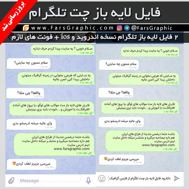دانلود طرح لایه باز چت تلگرام