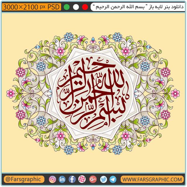 دانلود بنر لایه باز بسم الله الرحمن الرحیم