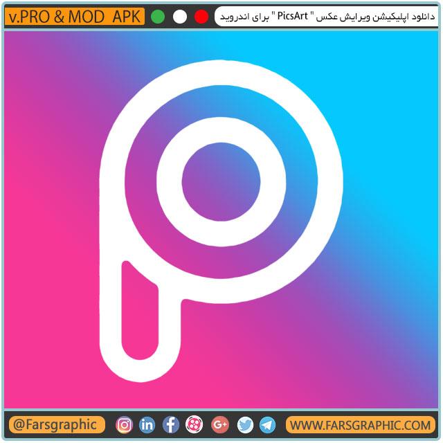 اپلیکیشن ویرایش عکس PicsArt برای اندروید