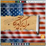 پوستر لایه باز مرگ بر آمریکا