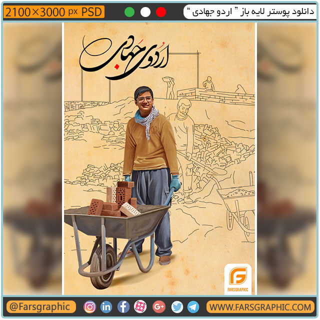 پوستر لایه باز اردو جهادی
