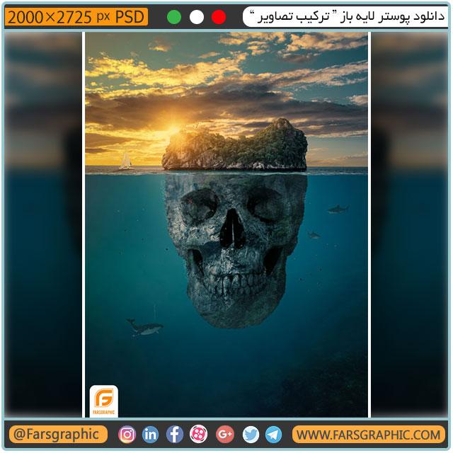 پوستر لایه باز ترکیب تصاویر