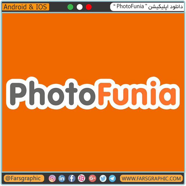 اپلیکیشن PhotoFunia