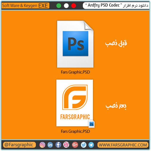 دانلود نرم افزار Ardfry PSD Codec