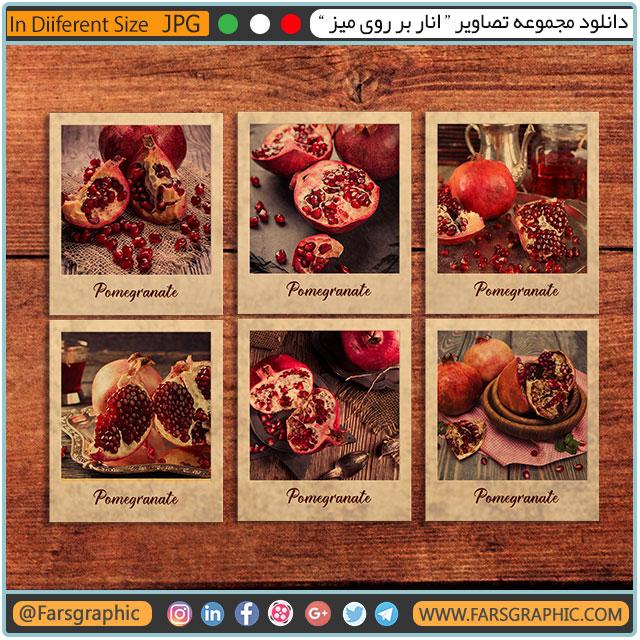 دانلود مجموعه تصاویر انار بر روی میز