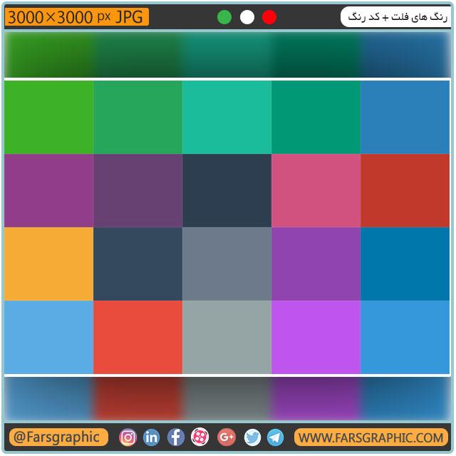 کد های رنگ فلت