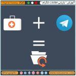 آموزش بازیابی اطلاعات تلگرام