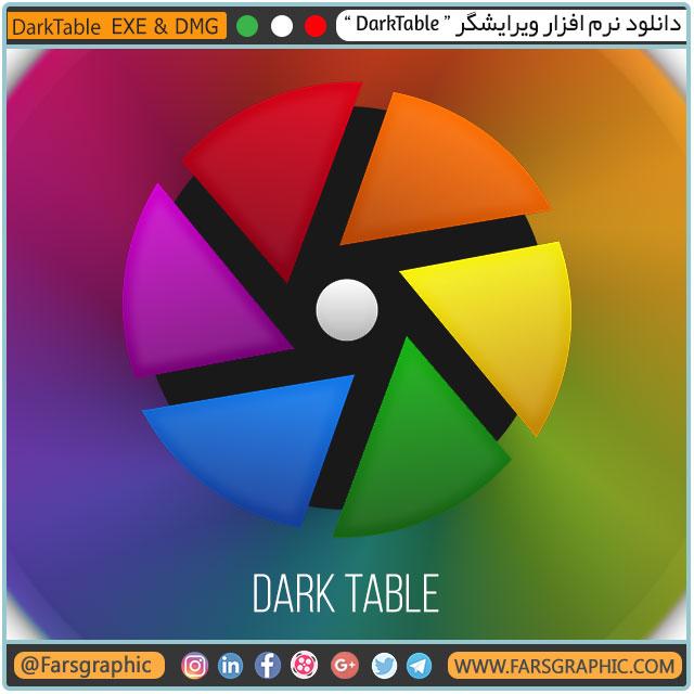 دانلود نرم افزار DarkTable