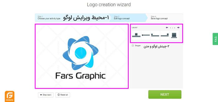 طراحی آنلاین لوگو